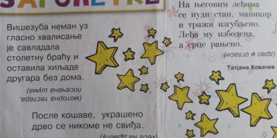 """Загонетке у часопису """"Чувари равнице"""""""